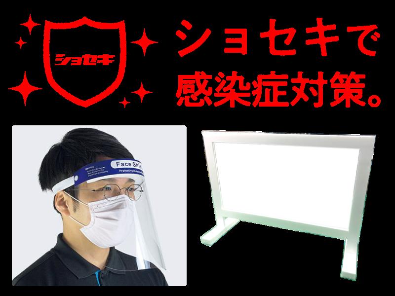 感染防止対策商品